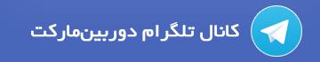 کانال تلگرام دوربینمارکت