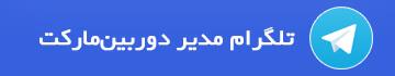 ارتباط با مدیر دوربینمارکت